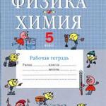 Гуревич А. Е. Физика Химия 5 класс: рабочая тетрадь  ОНЛАЙН