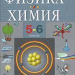 Гуревич А.Е. и др. Физика Химия. 5-6 классы  ОНЛАЙН
