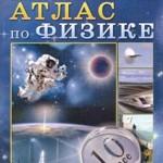 Касьянов В.А. Иллюстрированный Атлас по физике: 10 класс  ОНЛАЙН
