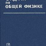 Иродов И.Е.  Задачи по общей физике. 2-е издание  ОНЛАЙН