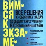 Все решения к сборнику задач по общему курсу физики B.C. Волькенштейн. Книга 1  ОНЛАЙН