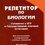 Шустанова Т. А. Репетитор по биологии. Готовимся к ЕГЭ и ГИА: для поступающих в медицинские учебные заведения  ОНЛАЙН
