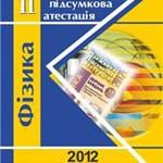 Струж Н.  Фізика. Розв'язки завдань ДПА 2012. 11 клас  ОНЛАЙН