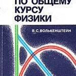 Волькенштейн В. С. Сборник задач по общему курсу физики  ОНЛАЙН