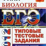 Воронина Г.А. ЕГЭ 2012. Биология. Типовые тестовые задания  ОНЛАЙН