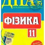 Фізика 11 клас. Посібник для підготовки до ДПА 2014  ОНЛАЙН
