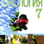 Мусієнко М.М. та ін. Біологія 7 клас. Підручник  ОНЛАЙН