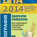 Збірник завдань для ДПА 2014 з географії для 11 класу  ОНЛАЙН