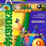 Белага В. В. Физика. Учебник для 9 класса  ОНЛАЙН