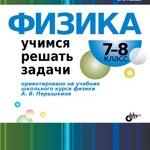 Гайкова И. И. Физика. Учимся решать задачи 7—8 класс  ОНЛАЙН