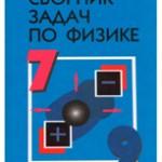 Лукашик В. И. Сборник задач по физике. 7—9 классы  ОНЛАЙН