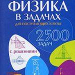 Турчина Н. В. Физика в задачах для поступающих в вузы  ОНЛАЙН