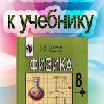 ГДЗ по физике для 8 класса к учебнику Громова С.В.  ОНЛАЙН