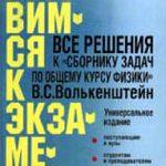 Решебник к сборнику задач по физике B.C. Волькенштейна. Часть 1  ОНЛАЙН