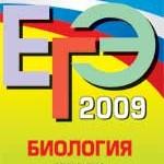Лернер  Г. И. ЕГЭ 2009. Биология. Репетитор  ОНЛАЙН