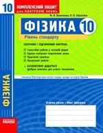 Божинова Ф. Я.  Фізика 10 клас. Рівень стандарту: Комплексний зошит для контролю знань ОНЛАЙН