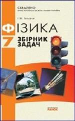 Гельфгат І. М. Фізика 7 клас: Збірник задач  ОНЛАЙН