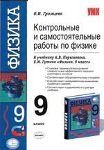 Онлайн решение задач по физике 9 класс примеры решения задач геометрии 7 класс