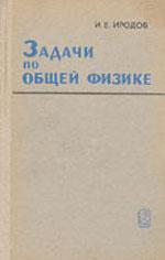 Иродов И.Е.  Задачи по общей физике. 1-е издание  ОНЛАЙН