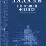 Иродов И.Е. Задачи по общей физике. 3-е изд ОНЛАЙН