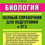 Лернер Г.И. Биология: Полный справочник для подготовки к ЕГЭ  ОНЛАЙН