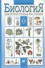 Пасечник В. В. Биология. Бактерии, грибы, растения. Учебник для 6 класса  ОНЛАЙН
