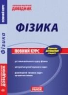 Соколович Ю. А. Фізика: Навчально-практичний довідник  ОНЛАЙН