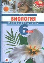 Сонин Н. И. Биология. Живой организм. Учебник для 6 класса  ОНЛАЙН
