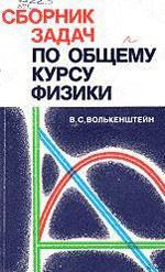 Решения задач по физике по волькенштейну решение задачи выбора объектов