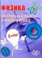 Годова И.В. Физика 9 класс. Контрольные работы в новом формате  ОНЛАЙН