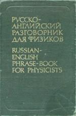 Смирнова Л.А. Русско-английский разговорник для физиков  ОНЛАЙН