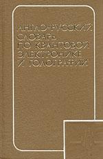 Воропаев Н.Д. Англо-русский словарь по квантовой электронике и голографии  ОНЛАЙН