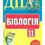 Біологія 11 клас. Відповіді на завдання ДПА 2014 ОНЛАЙН