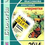 Міщук Н. Біологія  9 клас. Відповіді на завдання ДПА 2014 ОНЛАЙН