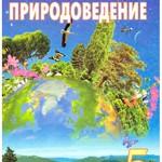 Ярошенко О.Г. Природоведение. Учебник для 5 класса  ОНЛАЙН