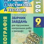Збірник завдань для підсумкових контрольних робіт з географії для 9 класу  ОНЛАЙН