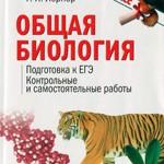 Лернер Г. И. Общая биология (10—11 классы): Подготовка к ЕГЭ. Контрольные и самостоятельные работы  ОНЛАЙН