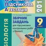 Костильов О.В. Збірник завдань для ДПА 2015 з біології для 9 класу  ОНЛАЙН