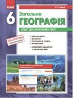 Стадник О. Г. Загальна географія 6 клас : зошит для практичних робіт