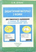 Дубас З.В. Дидактичний матеріал з фізики для тематичного оцінювання у 10-11 класах  ОНЛАЙН
