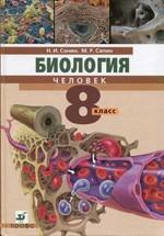 Сонин Н. И. Биология. Человек. 8 класс  ОНЛАЙН