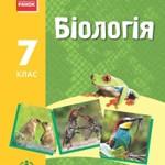 Запорожець Н. В. Біологія: підручник для 7 класу (за новою програмою)