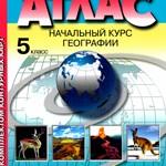 Летягин А.А. Атлас по географии для 5 класса  ОНЛАЙН