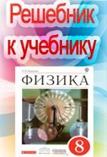 ГДЗ по физике для 8 класса к учебнику Перышкина А.В.  ОНЛАЙН
