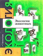 Бабенко В.Г., Богомолов Д.В. и др. Экология животных: 7 класс  ОНЛАЙН