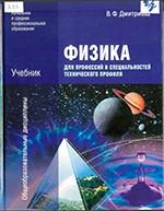 Дмитриева В.Ф. Физика для профессий и специальностей технического профиля : учебник для ссузов  ОНЛАЙН