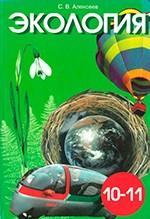 Алексеев С.В. Экология: Учебное пособие для учащихся 10-11 классов  ОНЛАЙН