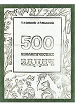 Бабакова Т.Л., Момотова А.П. 500 экологических задач  ОНЛАЙН