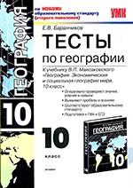 Баранчиков Е.В. Тесты по географии для 10 класса к учебнику Максаковского В.П.  ОНЛАЙН