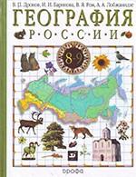 Дронов В. П. и др. География России. Книга 1: природа, население, хозяйство: учебник для 8-9 классов + Атлас  ОНЛАЙН